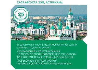 Всероссийский съезд колопроктологов