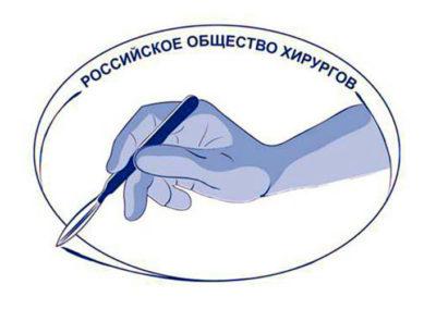 Первый Съезд хирургов Центрального федерального округа