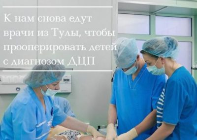 """Врачи из Тулы приезжают в клинику """"Движение"""""""